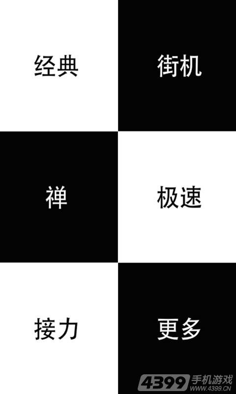 别踩白块儿 Don't Tap The White Tile