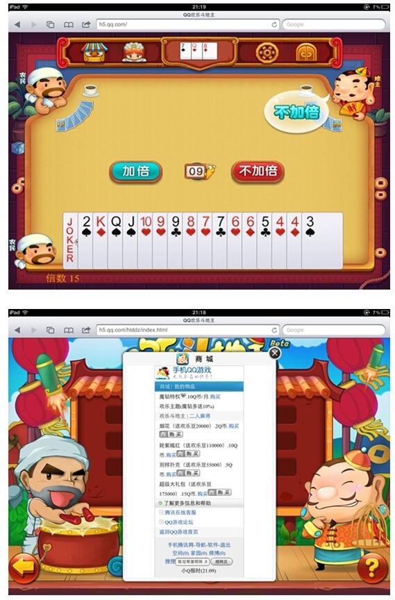 Html5手机QQ游戏大厅
