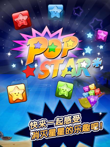 消灭星星 PopStar!