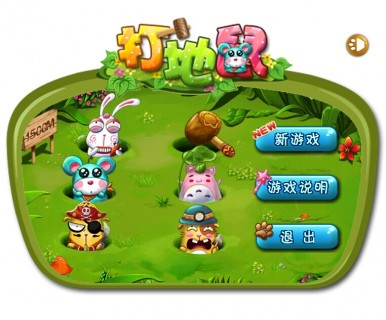 HTML5 打地鼠 Mousehit