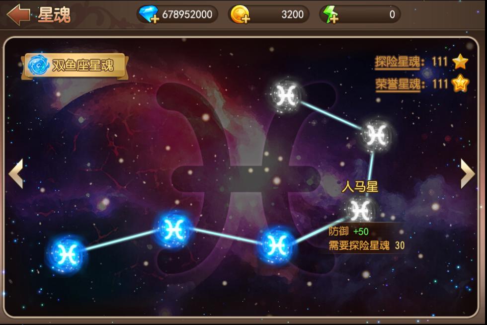 ui_xinghun_complete