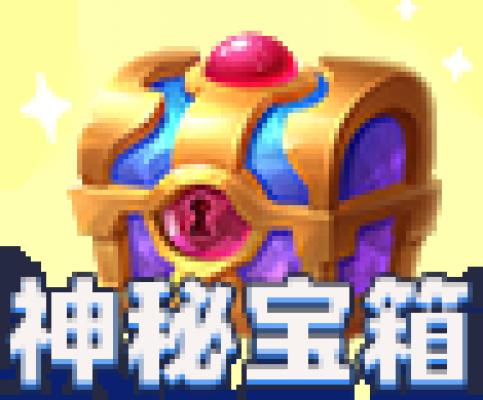 icon-神秘宝箱.png